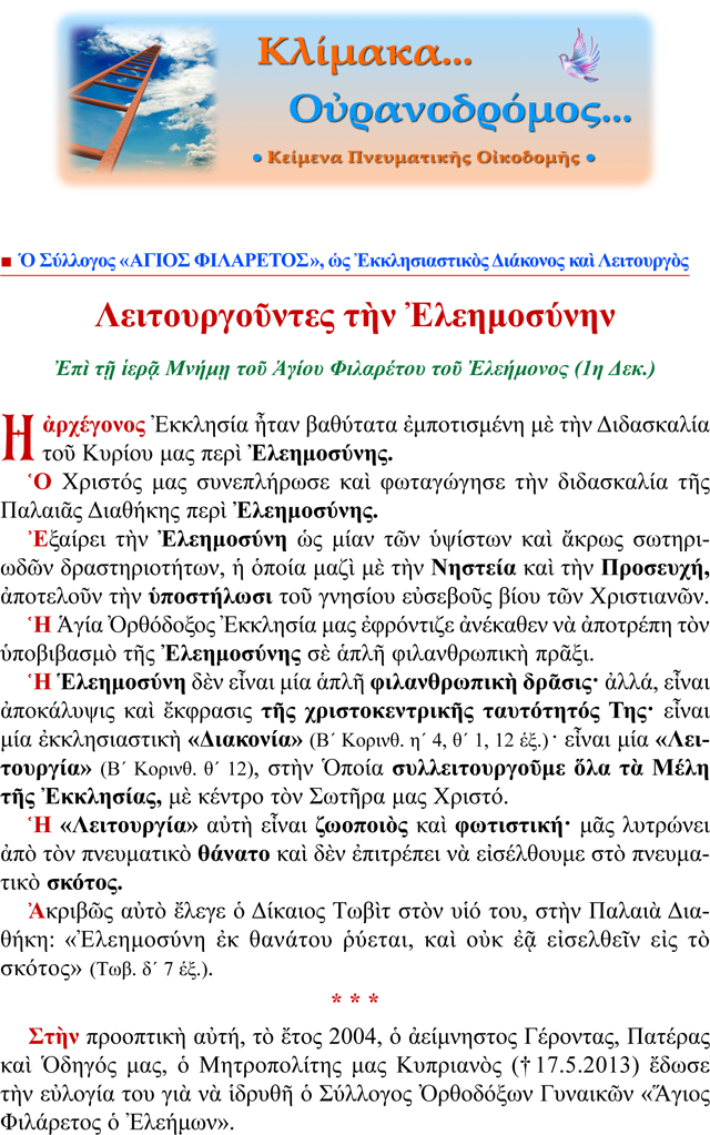 LeitourgoyntesElehmosynhn-1