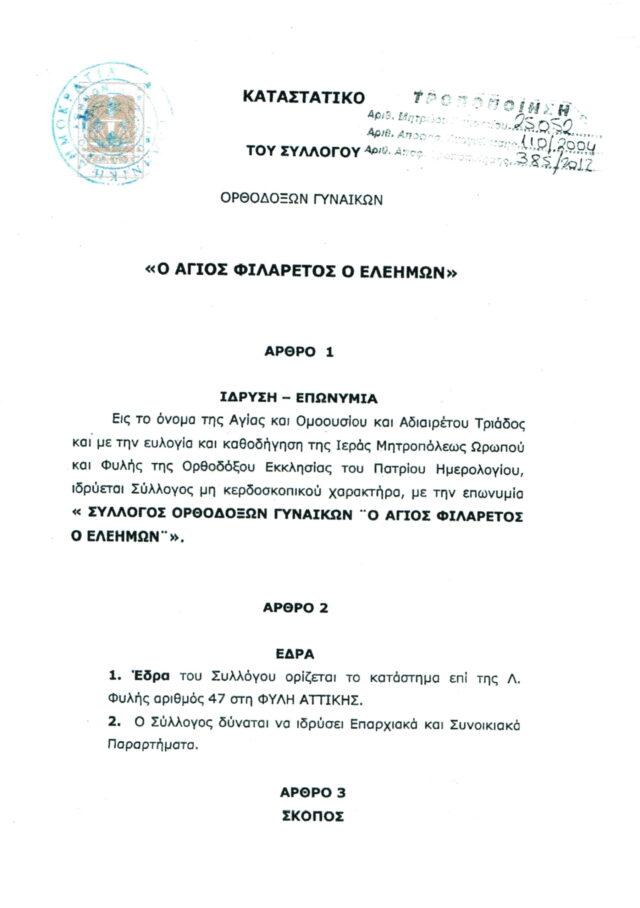 KATASTATIKO-1