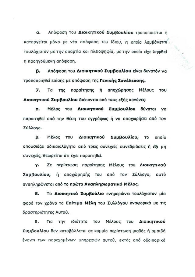 KATASTATIKO-20