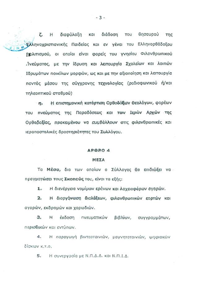 KATASTATIKO-3