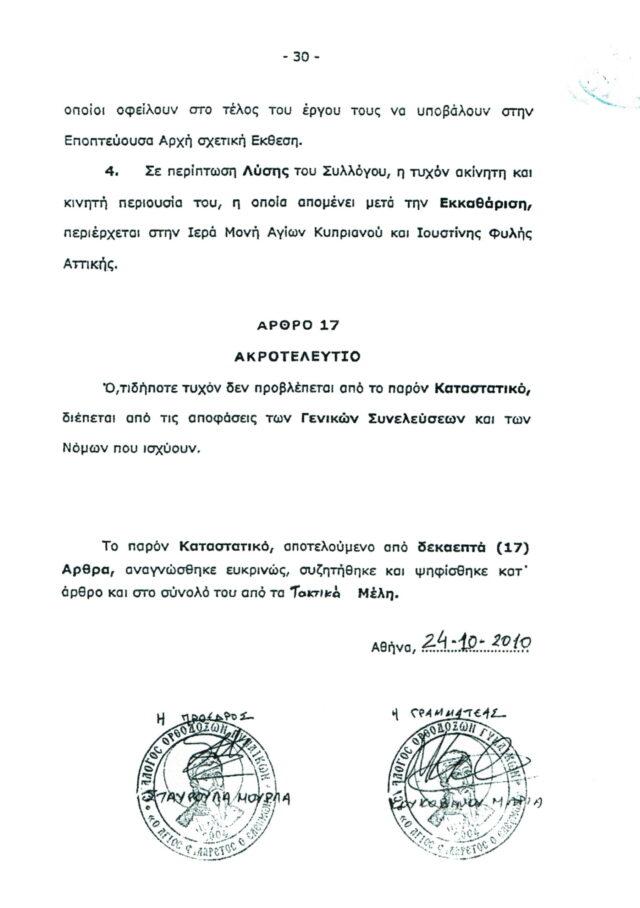 KATASTATIKO-30