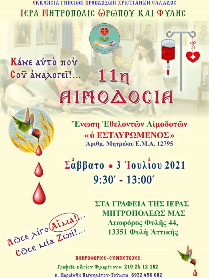 AIMODOSIA_2021-7-3 site